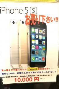 iPhoneの高価買取!