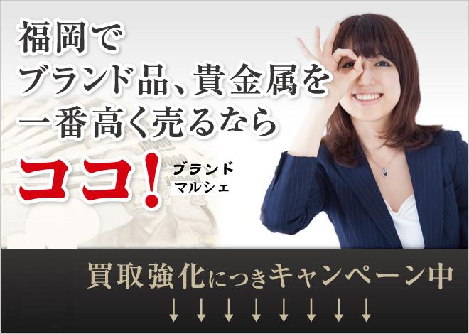 福岡でブランド品、貴金属を一番高く売るなら