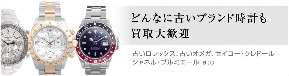 どんなに古いブランド時計も 買取大歓迎